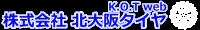 北大阪タイヤ